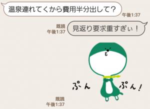 【限定無料スタンプ】三井住友銀行キャラクタースタンプ 第6弾 スタンプ(2017年03月20日まで) (8)