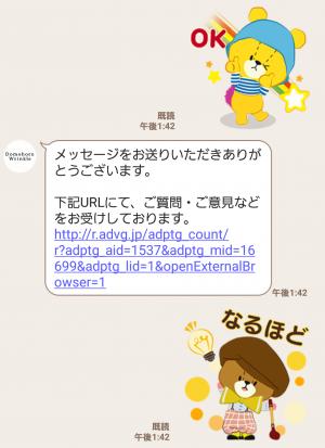 【限定無料スタンプ】おもちちゃん スタンプ(2017年03月13日まで) (4)