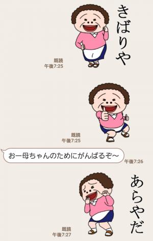 【人気スタンプ特集】昭和のおじさんの嫁スタンプ (5)