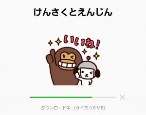 【人気スタンプ特集】けんさくとえんじん スタンプ (2)