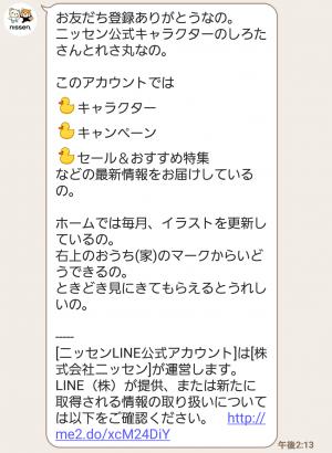 【隠し無料スタンプ】しろたさんとれさ丸7【赤ちゃん編】 スタンプ(2017年04月24日まで) (9)