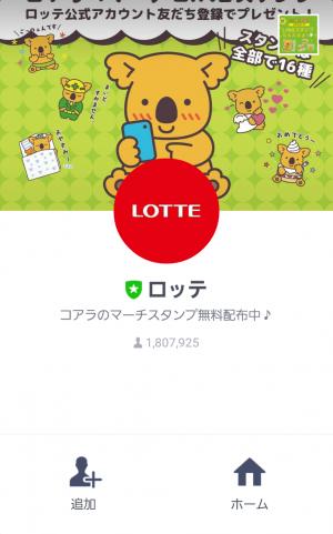【限定無料スタンプ】コアラのマーチ スタンプ(2017年03月13日まで) (1)