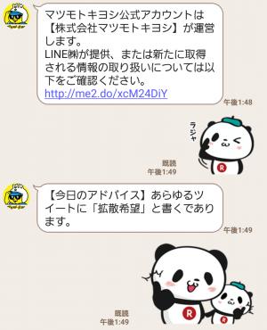 【限定無料スタンプ】ねこぺん日和×マツキヨコラボスタンプ(2017年02月27日まで) (4)