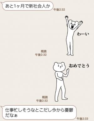 【人気スタンプ特集】キモ激しく動く★ベタックマ4(応援) スタンプ (3)