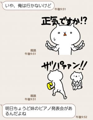 【人気スタンプ特集】【激動!】吾輩は猫です。6 スタンプ (6)