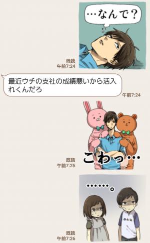 【人気スタンプ特集】うらみちお兄さん スタンプ (5)