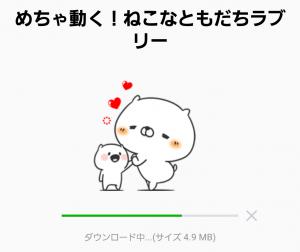 【人気スタンプ特集】めちゃ動く!ねこなともだちラブリー スタンプ (2)