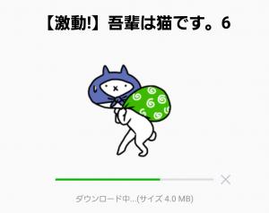 【人気スタンプ特集】【激動!】吾輩は猫です。6 スタンプ (2)