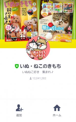 【限定無料スタンプ】新キャラでたよ!柴太郎&はちこ第3弾 スタンプ(2017年02月27日まで) (1)