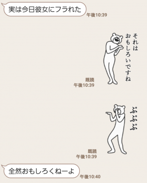 【人気スタンプ特集】けたたましく動くクマ4 スタンプ (4)