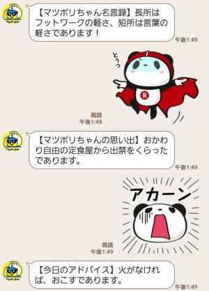 【限定無料スタンプ】ねこぺん日和×マツキヨコラボスタンプ(2017年02月27日まで) (5)