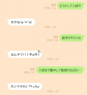 【人気スタンプ特集】関西弁!ちょこっと動く顔文字くん スタンプ (3)