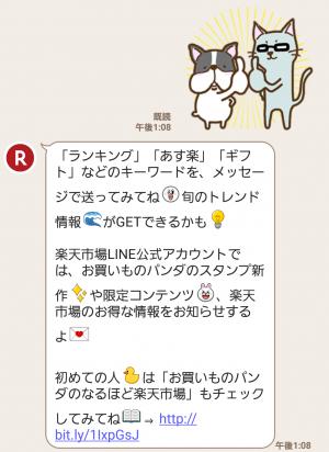 【限定無料スタンプ】お買いものパンダ スタンプ(2017年02月27日まで) (4)