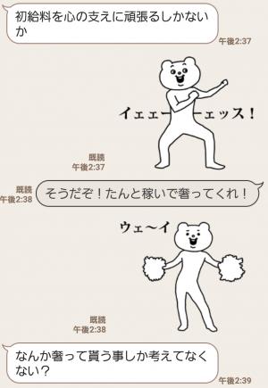 【人気スタンプ特集】キモ激しく動く★ベタックマ4(応援) スタンプ (5)