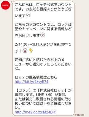 【限定無料スタンプ】コアラのマーチ スタンプ(2017年03月13日まで) (3)