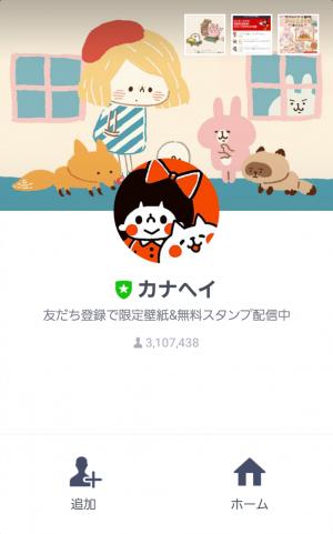 【限定無料スタンプ】カナヘイのピスケ&うさぎ ゆるっと使える スタンプ(2017年02月28日まで) (1)