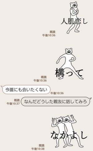 【人気スタンプ特集】けたたましく動くクマ4 スタンプ (3)