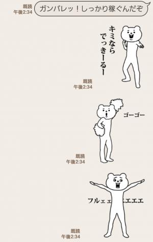 【人気スタンプ特集】キモ激しく動く★ベタックマ4(応援) スタンプ (4)