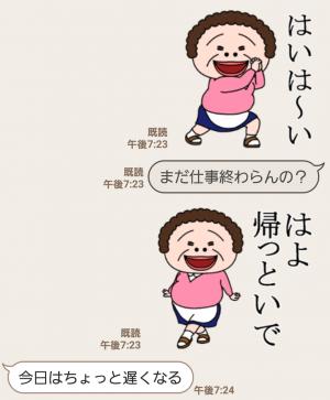 【人気スタンプ特集】昭和のおじさんの嫁スタンプ (3)