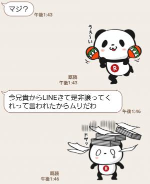 【限定無料スタンプ】お買いものパンダ スタンプ(2017年02月27日まで) (11)