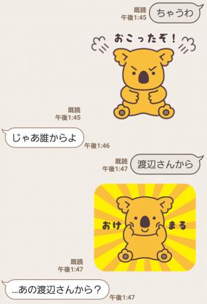 【限定無料スタンプ】コアラのマーチ スタンプ(2017年03月13日まで) (8)