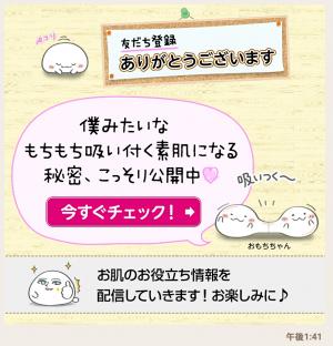 【限定無料スタンプ】おもちちゃん スタンプ(2017年03月13日まで) (3)