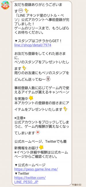 【隠し無料スタンプ】アキンド星のリトル・ペソスタンプ(2017年03月31日まで) (3)