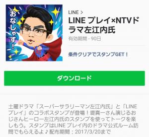 【限定無料スタンプ】LINE プレイ×NTVドラマ左江内氏 スタンプ(2017年03月20日まで) (15)