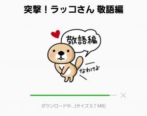 【人気スタンプ特集】突撃!ラッコさん 敬語編 スタンプ (2)