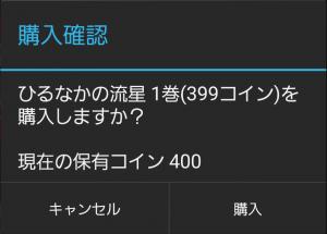【隠し無料スタンプ】ひるなかの流星 スタンプ (4)