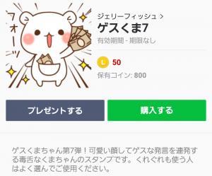 【人気スタンプ特集】ゲスくま7 スタンプ (1)