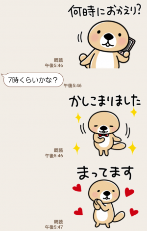 【人気スタンプ特集】突撃!ラッコさん 敬語編 スタンプ (4)
