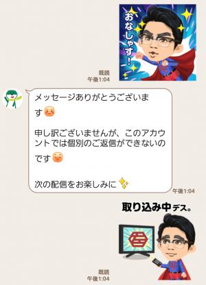 【限定無料スタンプ】三井住友銀行キャラクタースタンプ 第6弾 スタンプ(2017年03月20日まで) (4)