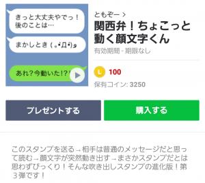 【人気スタンプ特集】関西弁!ちょこっと動く顔文字くん スタンプ (1)