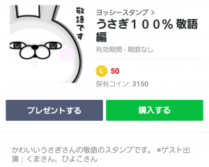 【人気スタンプ特集】うさぎ100% 敬語編 スタンプ (1)