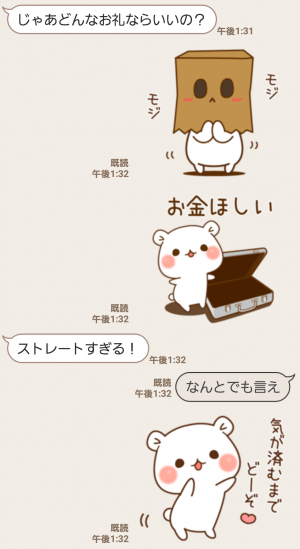 【人気スタンプ特集】ゲスくま7 スタンプ (5)