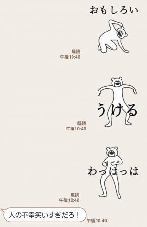 【人気スタンプ特集】けたたましく動くクマ4 スタンプ (5)