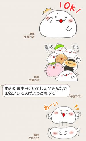 【限定無料スタンプ】おもちちゃん スタンプ(2017年03月13日まで) (6)