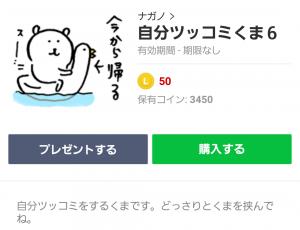 【人気スタンプ特集】自分ツッコミくま6 スタンプ (1)