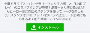 【限定無料スタンプ】LINE プレイ×NTVドラマ左江内氏 スタンプ(2017年03月20日まで) (1)