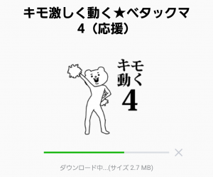 【人気スタンプ特集】キモ激しく動く★ベタックマ4(応援) スタンプ (2)