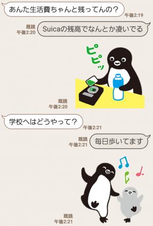 【限定無料スタンプ】Suicaのペンギン スタンプ(2017年03月20日まで) (6)