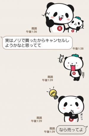 【限定無料スタンプ】お買いものパンダ スタンプ(2017年02月27日まで) (9)