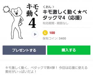 【人気スタンプ特集】キモ激しく動く★ベタックマ4(応援) スタンプ (1)