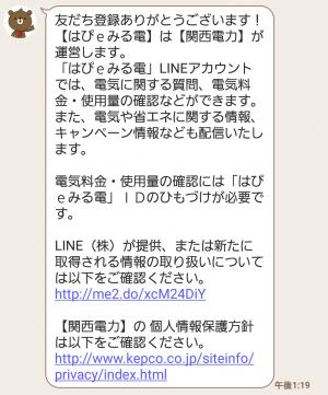 【隠し無料スタンプ】関西電力(株)「はぴ太」スタンプ(2017年05月18日まで) (3)