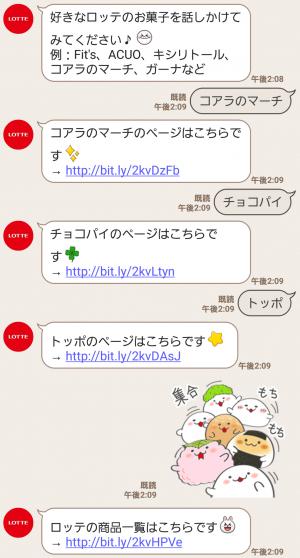 【限定無料スタンプ】コアラのマーチ スタンプ(2017年03月13日まで) (5)