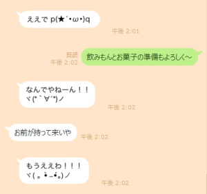 【人気スタンプ特集】関西弁!ちょこっと動く顔文字くん スタンプ (6)