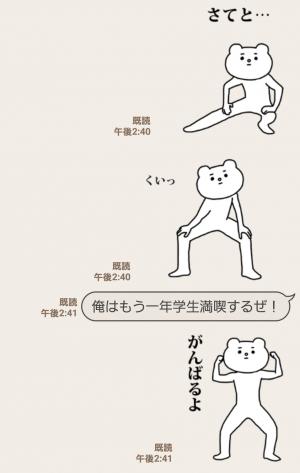【人気スタンプ特集】キモ激しく動く★ベタックマ4(応援) スタンプ (6)