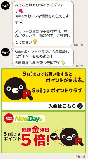 【限定無料スタンプ】Suicaのペンギン スタンプ(2017年03月20日まで) (3)
