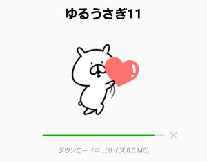 【人気スタンプ特集】ゆるうさぎ11 スタンプ (2)